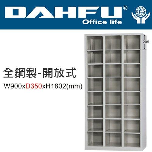 DAHFU 大富DF-E3524-OP 開放式置物櫃-W900xD350xH1802(mm)/個