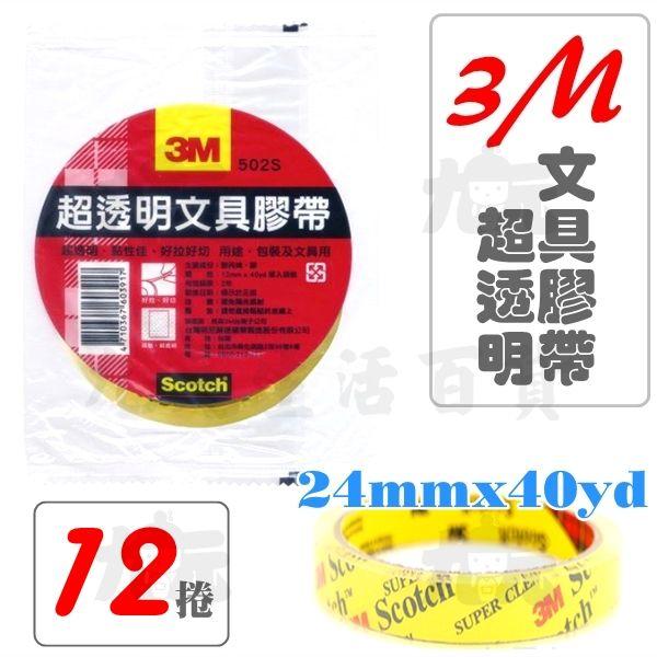 【九元生活百貨】3M袋裝24mm超透明文具膠帶12捲OPP膠帶