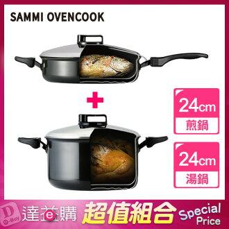 【超值組合】韓國SammiOvencook氣熱煎鍋24cm+湯鍋24cm