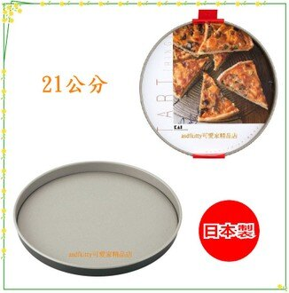 asdfkitty可愛家☆DL-6037貝印圓邊不沾活動烤模-21公分-披薩烤盤-甜派.鹹派.水果塔-日本製