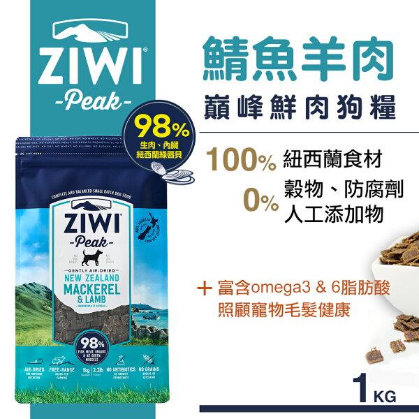 ZiwiPeak巔峰98%鮮肉狗糧鯖魚羊肉-1KG