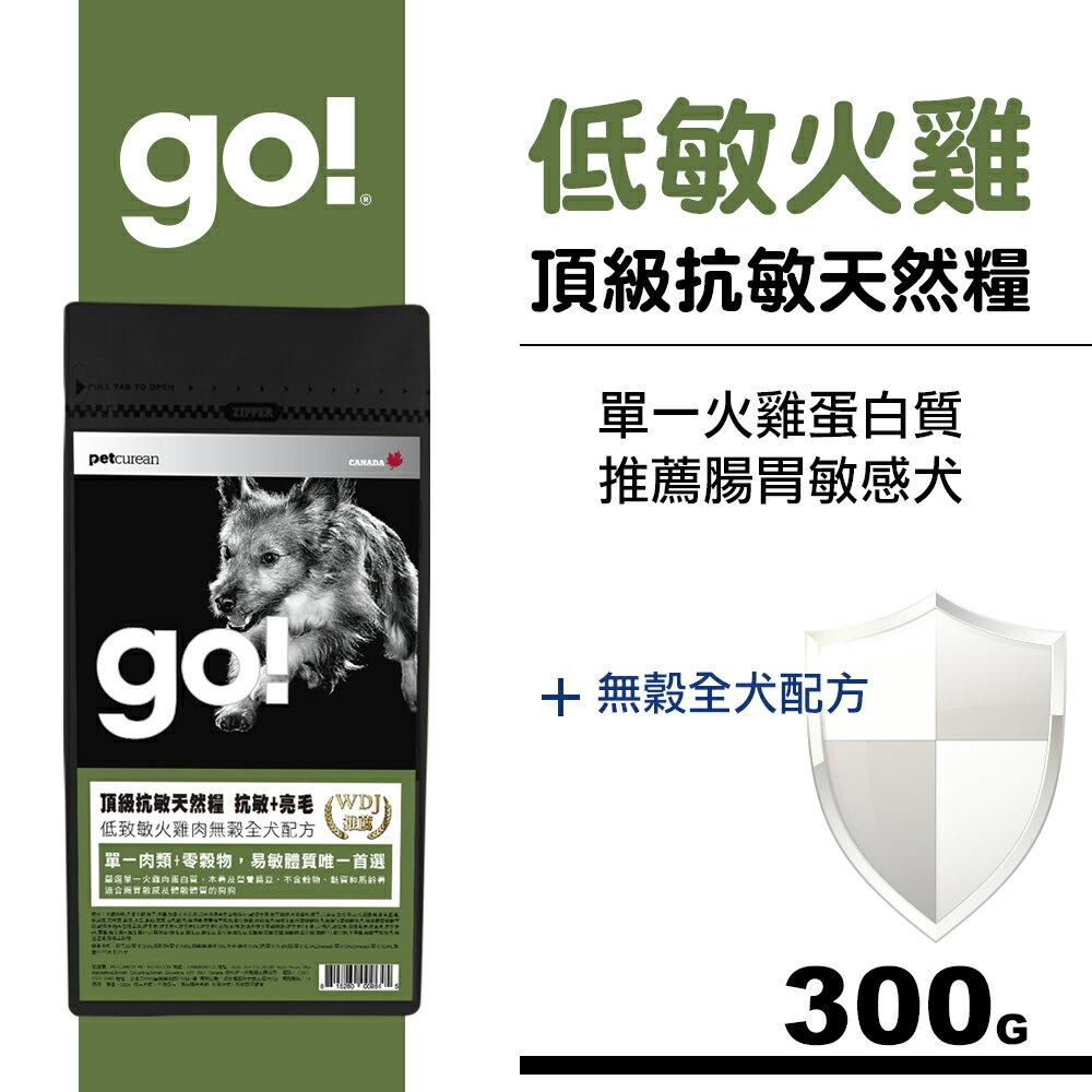 Go! 低致敏火雞肉無穀配方300克