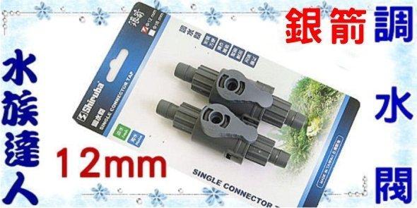 【水族達人】銀箭《調水閥 12mm(2入)》快接 快速接頭 水管轉接 水量調節閥