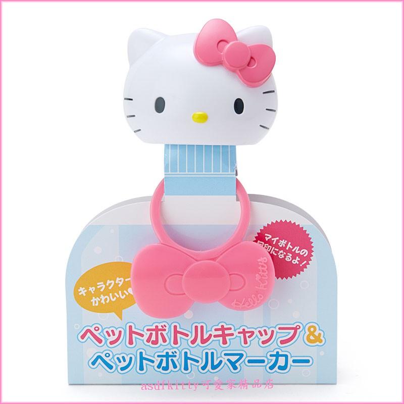 asdfkitty可愛家☆KITTY 寶特瓶裝飾-開瓶蓋輔助器-可分辨自己的專屬飲料歐-日本正版