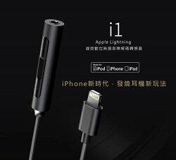 ☆宏華資訊廣場☆FiiO i1 Apple Lightning接頭DAC 3.5mm線控數位 無損音樂解碼轉換器