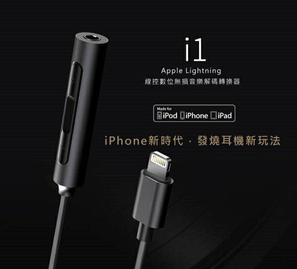 宏華資訊廣場:☆宏華資訊廣場☆FiiOi1AppleLightning接頭DAC3.5mm線控數位無損音樂解碼轉換器
