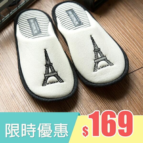 環保拖鞋/室內拖鞋 鐵塔柔軟包頭拖鞋 完美主義【A0007】