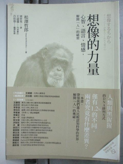 【書寶二手書T9/動植物_HFZ】想像的力量:心智、語言、情感,解開[人]的祕密_松澤哲郎