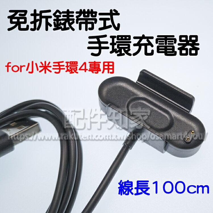 【超方便 免拆錶帶充電器】MI 小米手環4 100cm 專用充電線/電源適配器/副廠-ZY