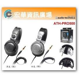 <br/><br/>  ATH-PRO500 DJ專業型監聽耳機(鐵三角公司貨)<br/><br/>