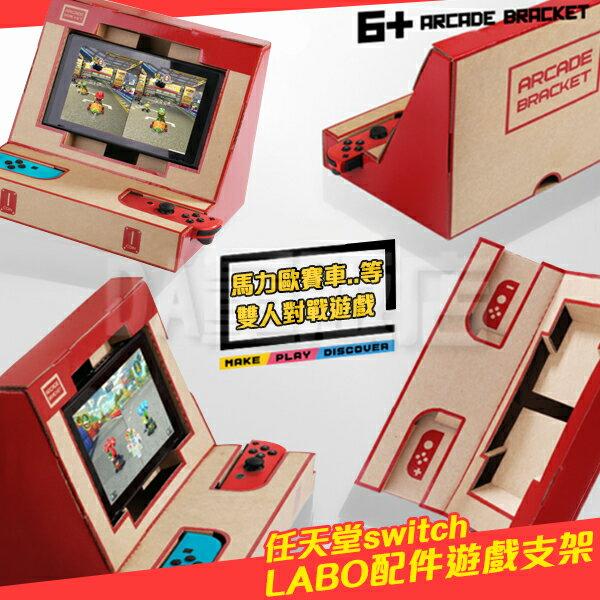 【拍賣最低價】任天堂SwitchNintendoLabo配件NS遊戲支架迷你街機造型折紙支架紅色藍色