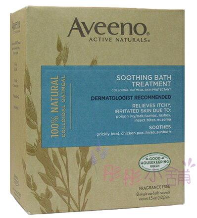 【彤彤小舖】Aveeno Active Naturals 燕麥舒緩肌膚泡澡包 8包裝 美國進口