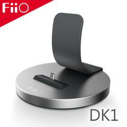 【FiiO DK1桌上型充電座】FiiO播放器/擴大器專用 DOCKIN充電支架 可搭配X1、X3第二代、X5第二代、X7、E17K使用 【風雅小舖】