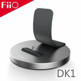 【FiiODK1桌上型充電座】FiiO播放器擴大器專用DOCKIN充電支架可搭配X1、X3第二代、X5第二代、X7、E17K使用【風雅小舖】
