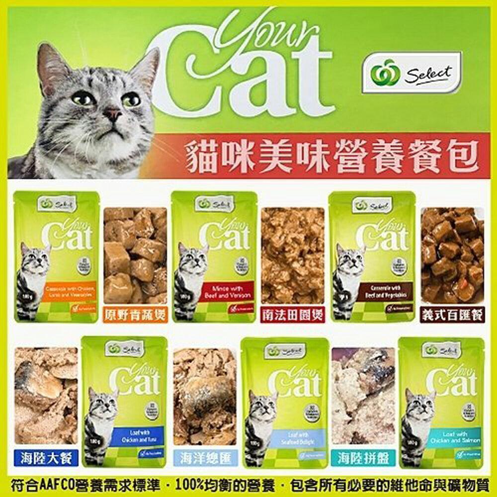 ▶缺貨中 ❥澳洲Select 你的貓Yourcat餐包-鮮肉 100g 三種口味 12入/盒