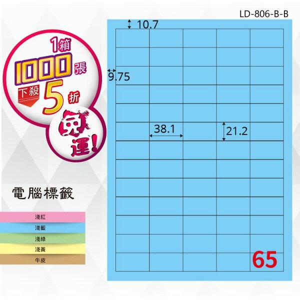 【longder龍德】65格LD-806-B-B淺藍色1000張影印雷射標籤出貨貼紙