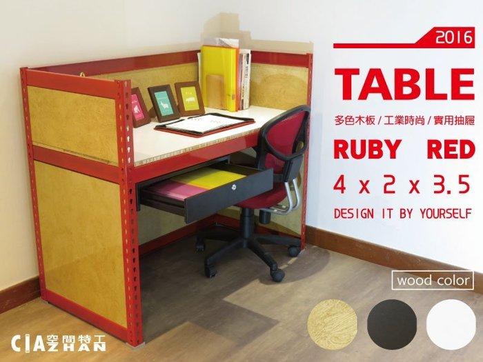 辦公傢俱♞空間特工♞(長4尺x深2x高3.5,含抽屜 ,有色封板) 寶石紅 免螺絲角鋼 A款 - 限時優惠好康折扣