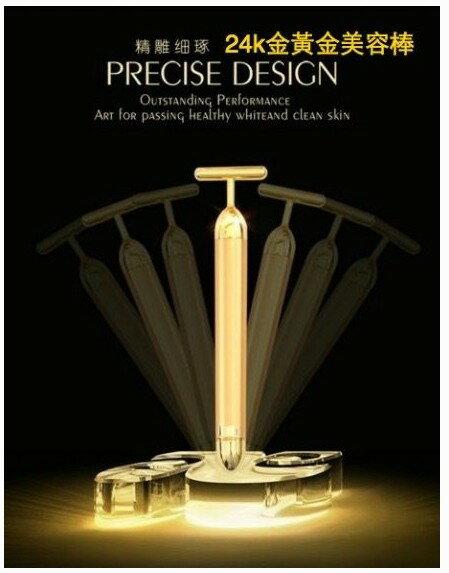 貝特優美24K黃金美容棒強效電動瘦臉器v臉部工具按摩器滾輪器000105