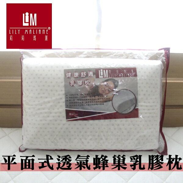 免運【Lily Malane 莉莉瑪蓮平面式乳膠枕】天然乳膠改善睡眠 防螨抗菌抗過敏 專櫃品牌品質有保障 蜂巢透氣孔給您舒爽睡眠~華隆寢具