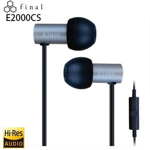 日本 Final E2000C (贈硬殼收納盒+附原廠收納袋) 耳道式耳機單鍵式線控版 公司貨兩年保固