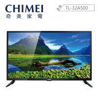 CHIMEI奇美到★含視訊盒★【免運】CHIMEI 奇美 32吋 TL-32A500 低藍光 液晶電視 護眼電視 電視螢幕 液晶顯示器 公司貨 TL32A500