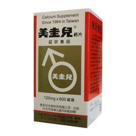 美圭兒鈣片 600MG 120錠/罐◆德瑞健康家◆