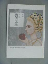 【書寶二手書T2/翻譯小說_IKR】數字狂小姐_東妮.喬丹