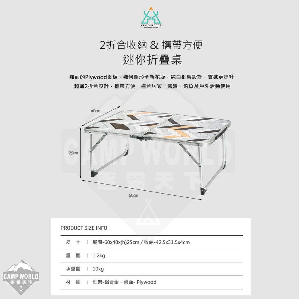 摺疊桌 KAZMI KZM 迷你折疊桌 摺疊桌 輕便桌