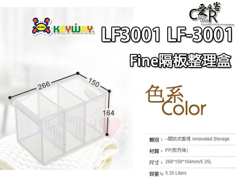 ☆愛收納☆ Fine隔板整理盒 LF-3001 聯府 收納盒 放置盒 置物盒 萬用盒 冰箱收納 LF3001