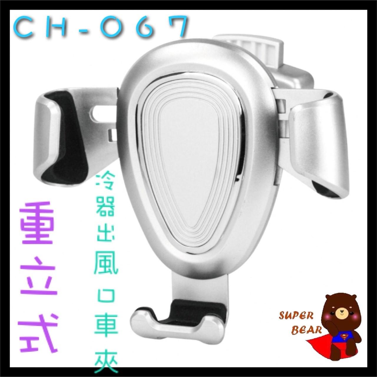 車架 耐嘉 KINYO CH-067 重力式冷氣出風口車夾 手機車夾 車夾 車用支架 萬用式車夾 汽車百貨 汽車用品