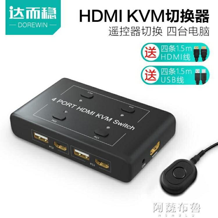 切換器 達而穩 kvm切換器4口電腦主機HDMI四進一出鼠標鍵盤USB列印共用器分屏器【父親節禮物】