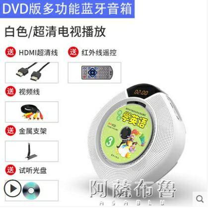 CD機 索愛 家用便攜CD機播放器DVD影碟機壁掛式hifi藍芽音箱隨身聽學生【快速出貨】