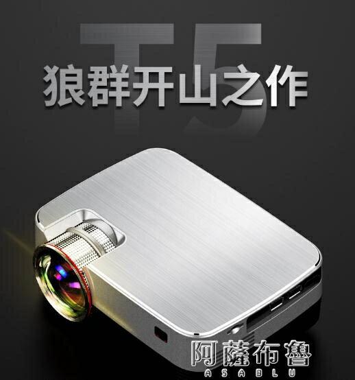 投影儀 狼群T5家用便攜式投影儀新款微小型手機投影機led家庭影院宿舍臥室【快速出貨】