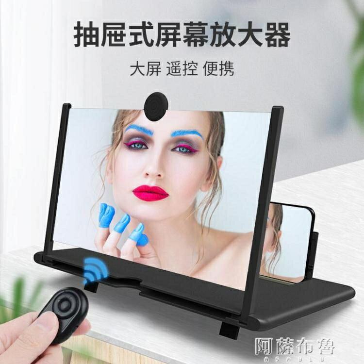 手機放大器 手機屏幕放大器大屏藍光超清投影12寸10支架桌面追劇3d護眼放大鏡 多色小屋