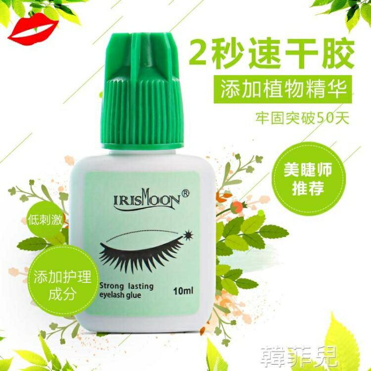 膠水 2S速幹嫁接睫毛膠水持久60天超粘抗美睫師店專用種假睫毛膠水