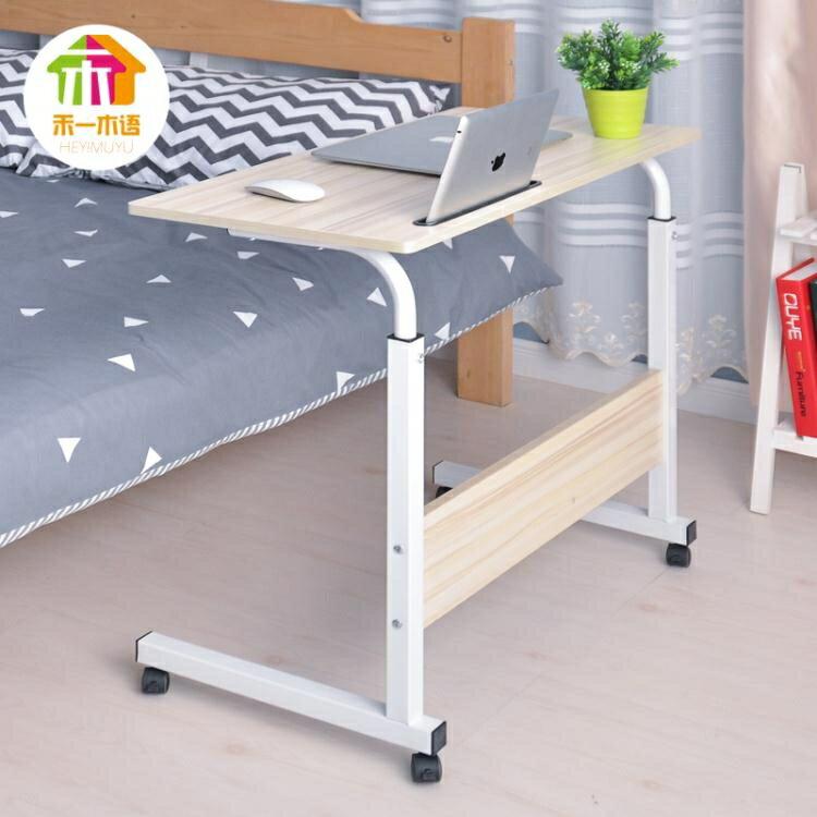 電腦桌 可行動簡易升降筆記本電腦桌床上書桌置地用行動懶人桌床邊電腦桌 MKS