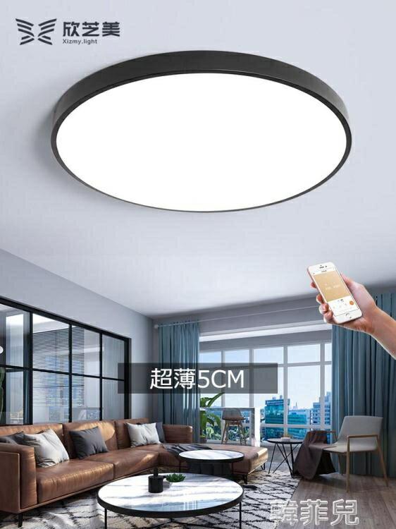 吸頂燈 超薄現代北歐LED吸頂燈圓形臥室燈飾客廳燈創意書房餐廳陽臺燈具 MKS