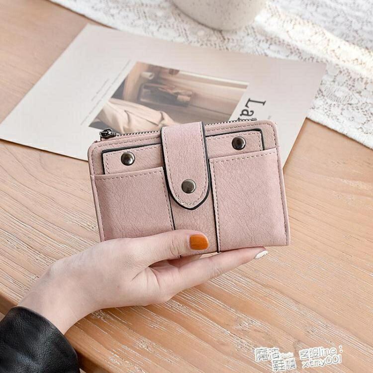 小錢包女短款2021新款韓版多卡位小巧簡約學生折疊卡包一體零錢包 夏季新品【父親節禮物】