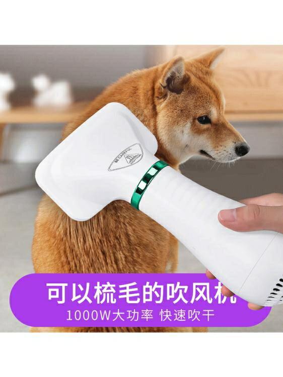 寵物吹風機 寵物貓狗吹風機吹梳一體蓬鬆拉毛大功率靜音吹毛梳子泰迪金毛家用 MKS【快速出貨】
