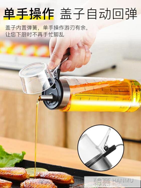 油瓶玻璃防漏油壺家用大號油罐調味料醬油瓶醋壺香油小瓶廚房用品 【快速出貨】