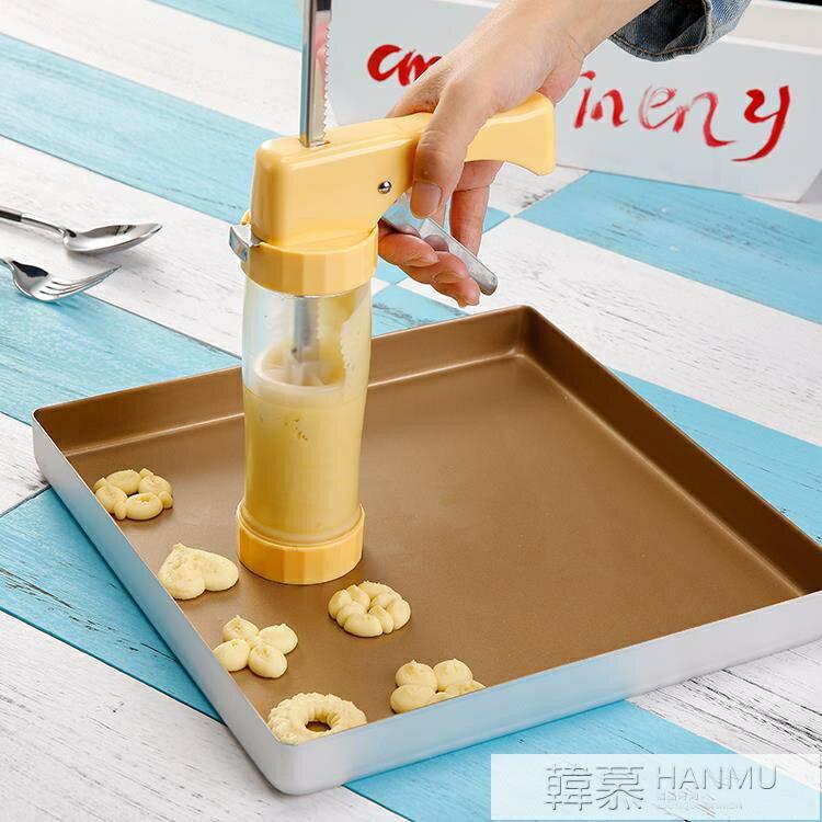 曲奇槍 家用餅幹機 新手烘焙曲奇工具 擠奶油用具 蛋糕裱花槍  4.4超級品牌日