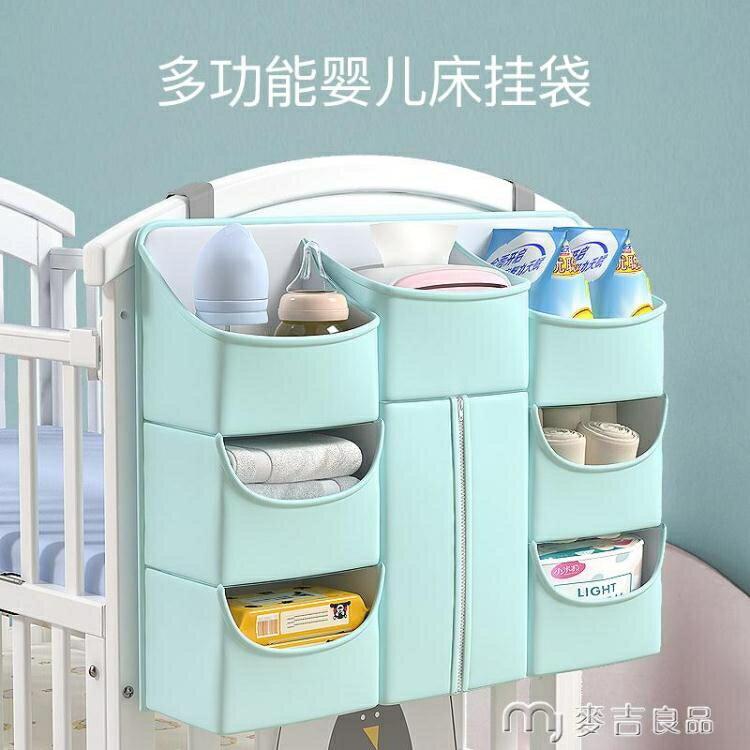 收納掛袋bebivita嬰兒床掛袋收納袋床頭尿布收納床邊置物袋尿片袋多功能 快速出貨YYS