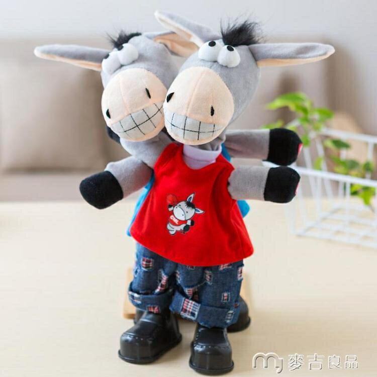 電動玩具兒童電動搖頭驢會說話的學話驢唱歌跳舞學舌小毛驢男女孩毛絨玩具【快速出貨】
