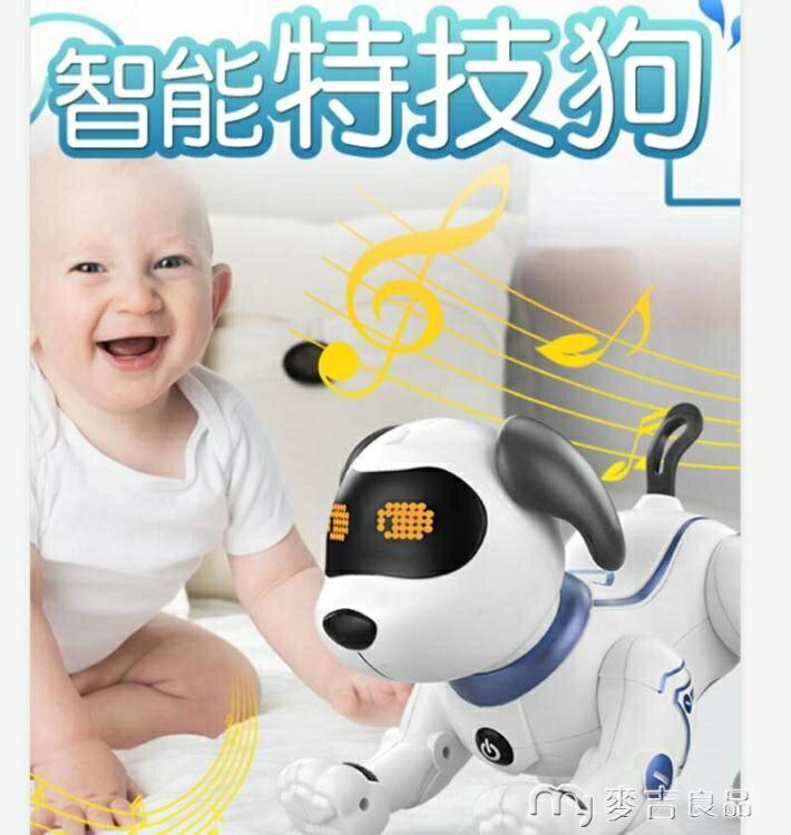 電動玩具兒童電動玩具狗走路會叫智能機器狗仿真編程特技狗會唱歌電動小狗【快速出貨】
