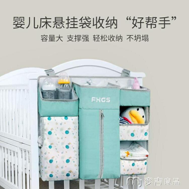 收納掛袋嬰兒床掛袋床頭收納袋多功能尿布收納床邊嬰兒置物袋整理袋 快速出貨YYS