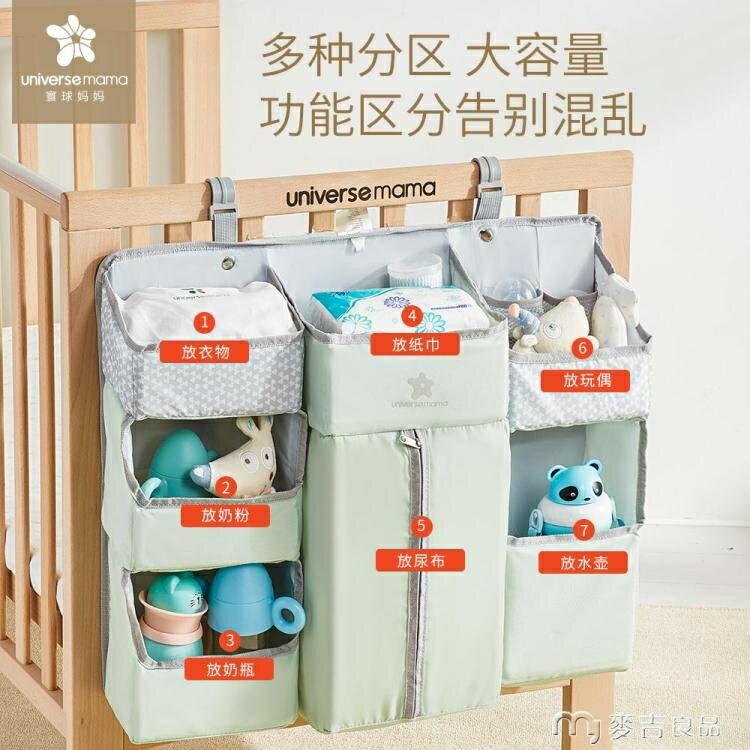 收納掛袋寰球媽媽嬰兒床掛袋收納袋床頭尿布收納置物架床邊置物袋通用 快速出貨YYS