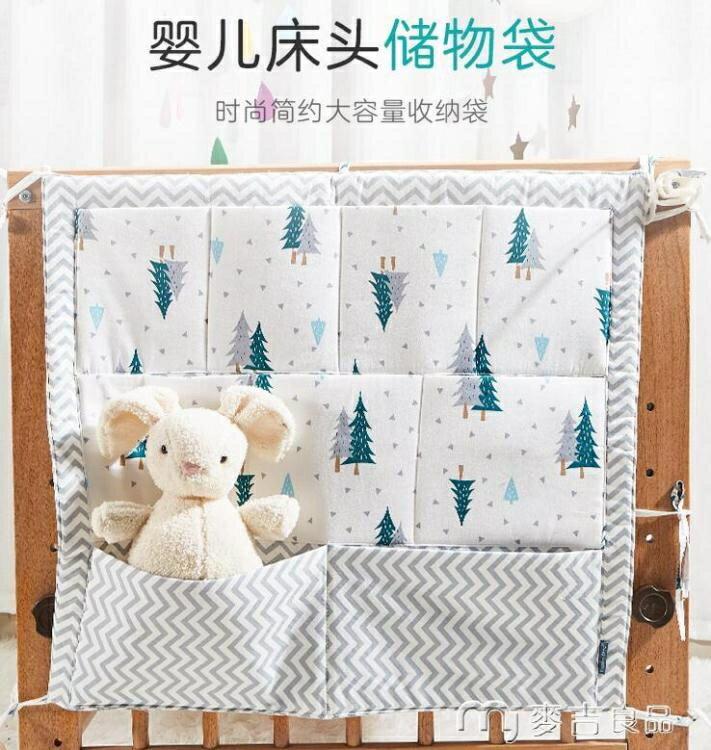 收納掛袋嬰兒床圍欄伴侶兒童床掛袋床邊整理收納袋寶寶尿布整理床頭袋子 快速出貨YYS