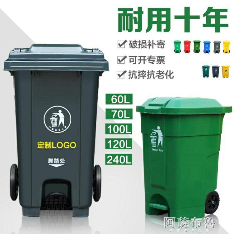 垃圾桶 240L升戶外垃圾桶帶蓋環衛大號垃圾箱移動大型分類公共場合商用 MKS多色小屋