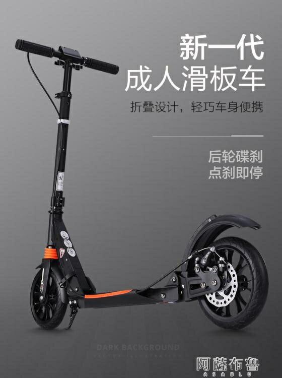 電動滑板車 成人滑板車成年非電動6-12歲單腳兩輪大輪折疊大人上班城市代步 MKS【快速出貨】