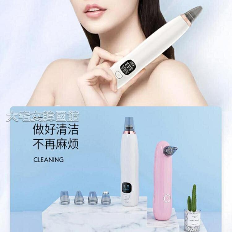 吸黑頭器透奇吸黑頭神器毛孔清潔器去粉刺美容儀器小氣泡電動臉部導出家用 【快速出貨】